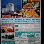 惠州二天旅行