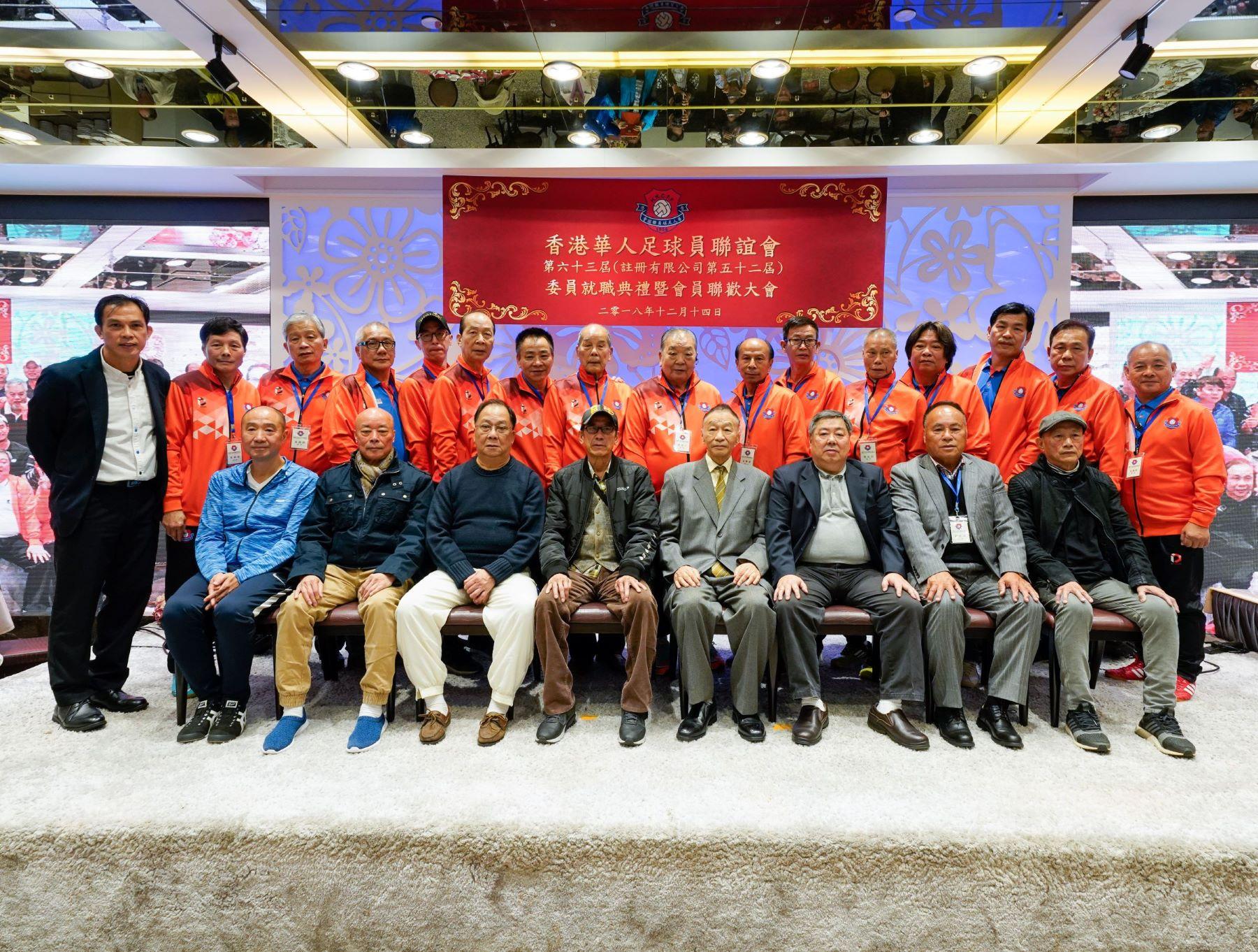 2018-12-14 (第63屆)香港華人足球會63rd 聯歡大會001